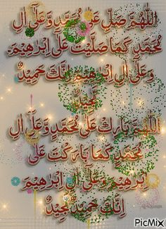 See the PicMix 123 belonging to on PicMix. Beautiful Love Images, Beautiful Flowers Wallpapers, Best Islamic Images, Islamic Pictures, Islamic Posters, Islamic Phrases, Allah Wallpaper, Islamic Quotes Wallpaper, Allah Calligraphy