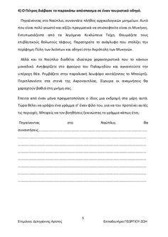 Γλωσσικές ασκήσεις στ΄ δημοτικού α΄τεύχος Sheet Music, School, Greek, Greece, Music Sheets