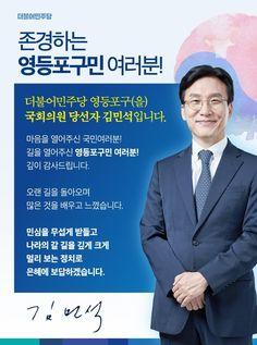 제21대 영등포구을 국회의원 김민석 당선인사