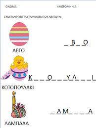 Easter Worksheets, Worksheets For Kids, Easter Crafts, Crafts For Kids, Greek Language, Greek Alphabet, School Lessons, Kindergarten, Preschool