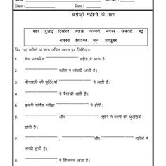 Worksheet of Hindi Worksheet - Name of the months-Hindi Grammar-Hindi-Language Worksheets For Class 1, Hindi Worksheets, Social Studies Worksheets, 2nd Grade Worksheets, Grammar Worksheets, Printable Worksheets, Name Of Months, Hindi Alphabet, Alphabet Charts