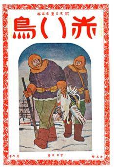 5巻6号「氷原」の画像