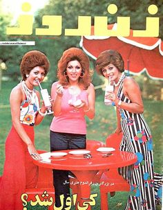 farsizaban: Three famous Iranian singers of the 1970's From left to right, Googoosh, Mahasti and Ramesh.