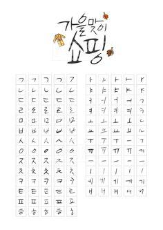 Korean Fonts, Korean Phrases, Korean Quotes, Korean Words Learning, Korean Language Learning, Korean Names Generator, Hangul Alphabet, Korean Handwriting, Korean Letters