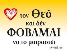 ΕΣΥ; ΜΟΙΡΑΣΕ ΤΟ! Christian Quotes, Greek, Faith, Signs, Shop Signs, Sign, Dishes, Believe, Christianity Quotes
