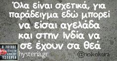 Ολα ειναι σχετικα Banner, Jokes, Math Equations, Funny, Happy, Greeks, Banner Stands, Husky Jokes, Memes