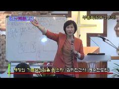 김미진 간사의 재정강의 2강 / 가슴벅찬교회 (2013.05.26)