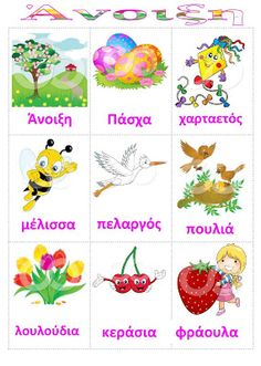 Greek Language, Greek Words, Spring Crafts, Kindergarten, Education, School, Projects, Pictures, Greek