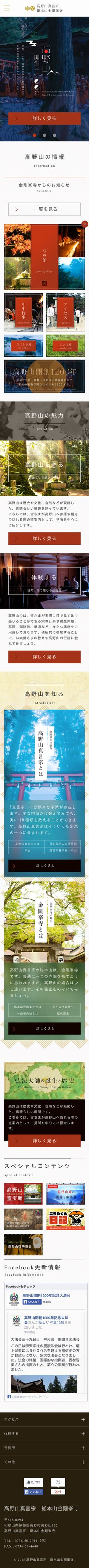 We don't speak any Japanese... But we're loving this website!d http://www.koyasan.or.jp/sp/