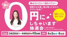 春の0円にしちゃいます抽選会3/28~4/6開催!