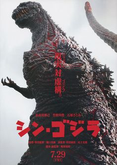 Japanese  Poster: Godzilla Resurgence Shin Gojira Japan, 2016 Director: Shinji Higuchi Starring: Satomi Ishihara, Hiroki Hasegawa, Yutaka Takenouchi