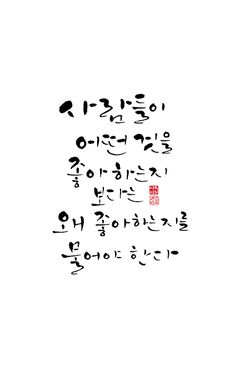 calligraphy_사람들이 어떤 것을 좋아하는지 보다는 왜 좋아하는지를 물어야 한다