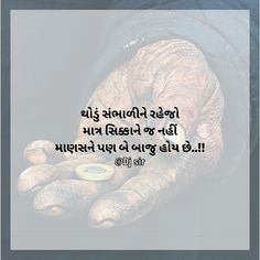Gujarati Quotes, Reality Quotes, Best Quotes, Dj, Messages, Thoughts, Feelings, Life, Animals