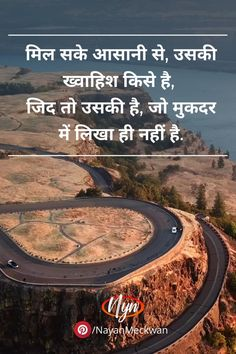 Quotes In Hindi Attitude, Hindi Quotes On Life, Good Thoughts Quotes, Thoughts In Hindi, Attitude Status, Status Quotes, Status Hindi, Reality Of Life Quotes, Better Life Quotes