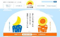 福岡から「児童相談所」のイメージを一新する試みを進めたい! 九州大学の田北雅裕さんがクラウドファンディングを経て、行政にデザインを寄付するまで