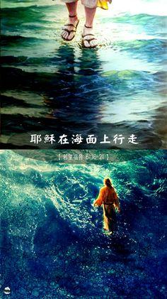【今日福音:耶穌在海面上行走】〈若望福音 6:16-21〉 ✠ 到了晚上,耶穌的門徒下到海邊,上船要到海對岸的葛法翁去。天已黑了,耶穌還沒有來到他們那裏。  海上因起了大風,便翻騰起來。當他們搖櫓大約過了二十五或三十「斯塔狄」時,看見耶穌在海面上行走,臨近了船,便害怕起來。但他卻向他們說:「是我,不要害怕!」他們便欣然接他上船,船就立時到了他們所要去的地方。  Jesus Walks on the Water  16When evening came, his disciples went down to the sea,17got into a boat, and started across the sea to Caper′na-um. It was now dark, and Jesus had not yet come to them.18The sea rose because a strong wind was blowing.19When they had rowed about three or four miles,[b]they saw…