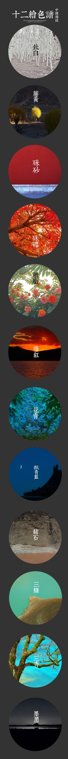 The twelve commonly used colour palette in traditional Chinese Art. I believe if you buy a box of traditional Chinese painting pigments, these are the colours it come with.
