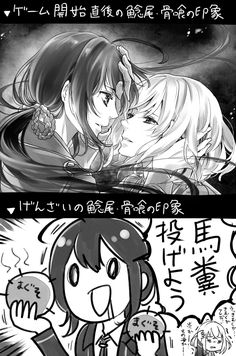 Namazuo, your creeper side is showing. Touken Ranbu, Cosplay, Manga, Drawings, Yuri, Bullet, Ships, Illustrations, Game