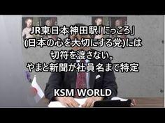 【KSM】JR東日本神田駅「にっころ(日本の心)には切符をやれない」事件。やまと新聞が社員名まで特定