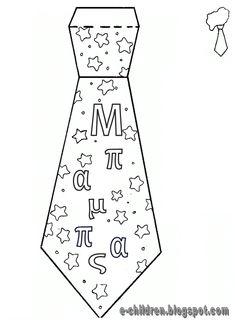 Πατρόν για την γραβάτα δώρο