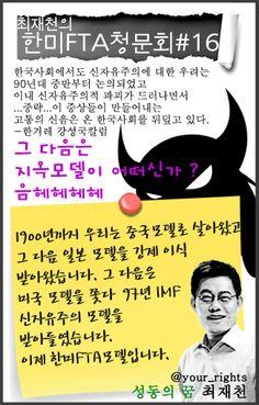 최재천의 한미FTA 청문회 #16