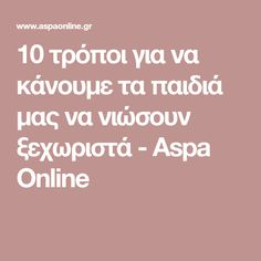 10 τρόποι για να κάνουμε τα παιδιά μας να νιώσουν ξεχωριστά - Aspa Online