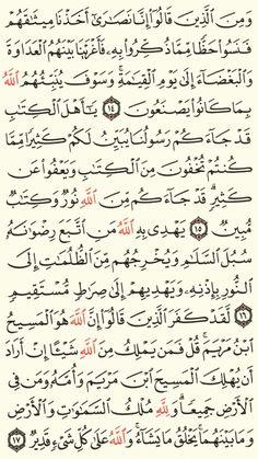 سورة المائدة الجزء السادس الصفحة(110)