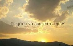 Ψησου Feeling Loved Quotes, Love Quotes, Greek Quotes, Say Something, Feelings, Sayings, Words, Movie Posters, Life