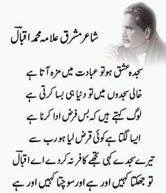 Urdu Funny Poetry, Urdu Funny Quotes, Poetry Quotes In Urdu, Best Urdu Poetry Images, Urdu Poetry Romantic, Love Poetry Urdu, Iqbal Poetry In Urdu, Deep Poetry, Inspirational Quotes In Urdu