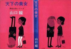 Japanese illustrator Ryohei Yanagihara