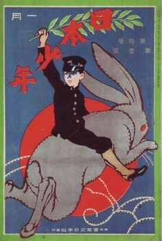 Japanese matchbox label. 1915.