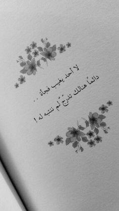 #إقتباس #إقتباسات #على_متن_حقيبة #ندى_ناصر #تصويري Arabic English Quotes, Arabic Love Quotes, Islamic Quotes, Book Quotes, Words Quotes, Qoutes, Life Quotes, Proverbs Quotes, Beautiful Arabic Words