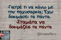 . Greek Memes, Funny Greek, Greek Quotes, Funny Vid, Funny Jokes, It's Funny, Funny Stuff, Hilarious, Jokes Quotes
