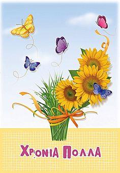 Αυτή η κάρτα είναι χειροποίητη διακοσμημένη με strass και χρυσό. Συσκευασμένη σε νάυλον και συνοδεύεται με έγχρωμο φάκελλο. Διάσταση: 12×17 cm Συσκευασία: 6 τεμ Happy Name Day, Happy Names, Happy Birthday Images, Good Morning, Birthdays, Thankful, Cards, Rhinestones, Greek Sayings