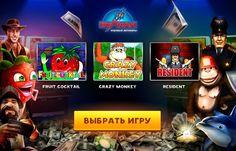 Казино Вулкан - это самые популярные игровые автоматы, крупные выигрыши и щедрые бонусы! Пройдите регистрацию на официальном сайте казино Вулкан и получите бонус - 200 бесплатных вращений на игровых автоматах!