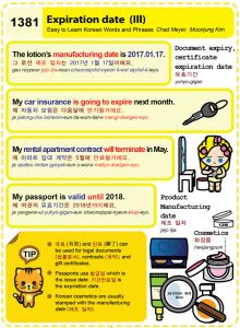 Easy to Learn Korean 1381 - Expiration date (part three).