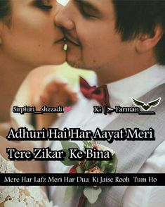 Qoutes About Love, Love Quotes, Love Sayri, Love Poetry Images, Urdu Poetry Romantic, Morning Images, Deep Thoughts, Birthday Wishes, Relationship Goals