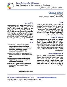 KC3 Intercultural Competence_Arabic