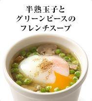 半熟玉子とグリーンピースのフレンチスープ