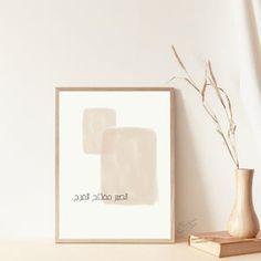 Minimal Apartment Decor, Minimal Decor, Digital Prints, Digital Art, Calligraphy Print, Islamic Wall Art, Inspirational Phrases, Minimalist Home Interior, 10 Frame