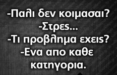 Greek quotes Favorite Quotes, Best Quotes, Funny Quotes, Funny Statuses, Word 2, Love Others, Greek Quotes, True Words, Wallpaper Quotes