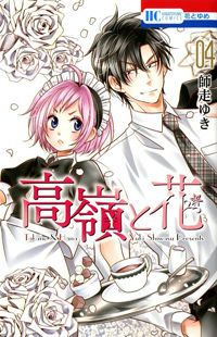 When Hana replaces her sister at an omiai, little does she expect to be insulted and called a gold digger by the handsome and older Takane! Furious, she throws her wig in his face and leaves. Unexpectedly she gets asked out on a date by Tak...