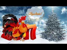 Бесплатный футаж новогодний Год петуха