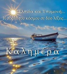 Good Morning, Greek, Quotes, Buen Dia, Bonjour, Good Morning Wishes, Greece
