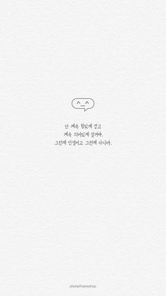 """""""I will keep walking strong and living meaningfully. That 's life and it' s me"""" Iphone Wallpaper Korean, Korea Wallpaper, Cute Wallpaper For Phone, Iphone Background Wallpaper, Wallpaper Iphone Cute, Wallpaper Quotes, Korean Phrases, Korean Quotes, Korean Words"""
