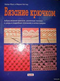 Книга: Вязание крючком. Азбука вязания крючком, различные техники и узоры в подробных описаниях и иллюстрациях. Часть 2 (страницы 126-281). ...
