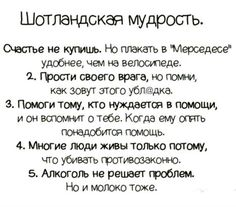 (16) Одноклассники Russian Humor, Funny Expressions, Life Philosophy, Man Humor, Good Mood, Sarcasm, Quotations, Verses, Laughter