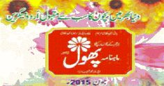 Phool Kids Magazine June 2015 in Urdu read online or download free kids magazine, Ramzan Special article, Prayers for Pakistan by a Japan's Counselor, Anti Narcotics, Book Day Special, and many interesting stories for kids.