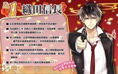 イケメン戦国 Chinese Ver. Limited~武将 in suit,Ranking No.1~信長