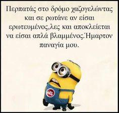 Ανθή Νικολάου! - Google+ The Ugly Truth, Greek Quotes, Picture Quotes, Minions, Hilarious, Jokes, Inspirational Quotes, Lol, Sayings